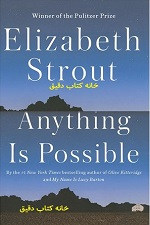 اليزابت استروت Elizabeth Strout Anything is Possible